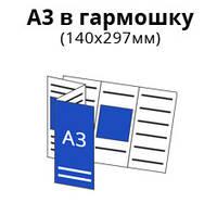 А3 в гармошку