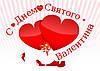 Ко дню Святого Валентина скидки 7% + 7% = 14%!!!