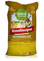 Комбикорм молодняк птицы (утята, гусята, индюшата, цыплята) старт 20 кг 0-30 дней  Простой мешок O.L.KAR.