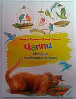 Рассказ Чаппи История о настоящей собаке 91156 Пеликан Украина