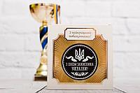 Шоколадна медаль до Дня Захисника України