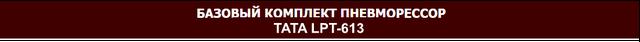 Установить пневмоподвеску ТАТА ЛПТ-613, пневмоподвеска ТАТА ЛПТ-613  усиление рессор и установка дополнительной пневмоподвески ТАТА ЛПТ-613