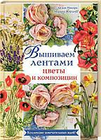 Вышиваем лентами цветы и композиции.Ди ван Никерк М.Жердева