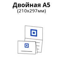 Двойная А5