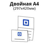 Двойная А4