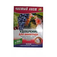 Удобрение для винограда, Чистый лист, 300г