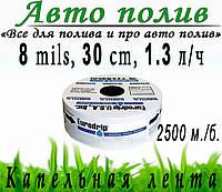 Капельная лента Eurodrip (Евродрип) 8 mil 30 cm 1.3 l/h 2500m.  Греция