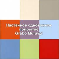 Настенное однотонное покрытие Grabo Muravyl