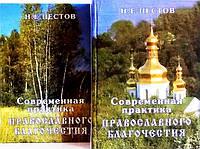 Современная практика православного благочестия. Н.Е. Пестов. в 2х. тт., фото 1