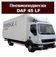 Пневмоподвеска Пневморессора Пневмоподушки ДАФ 45 ЛФ