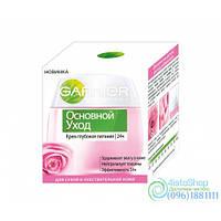 Крем Глубокое Питание Для Сухой И Чувствительной Кожи Garnier Skin Naturals Основной Уход 50Мл