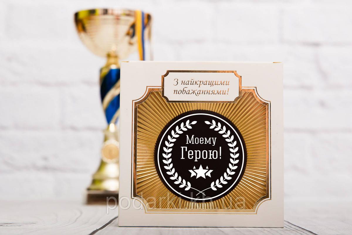Шоколадная медаль Моему герою!