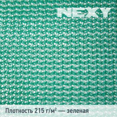 Фасадная защитная сетка 215/60