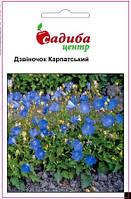 Дзвоник Карпатський, блакитний 0.2 гр