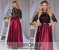 """Вечернее атласное  платье """"Зоряна"""" с рукавом до локтя  размеры от XL  до 3XL"""