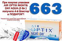 Контактные линзы AIR OPTIX NIGHT& DAY AQUA