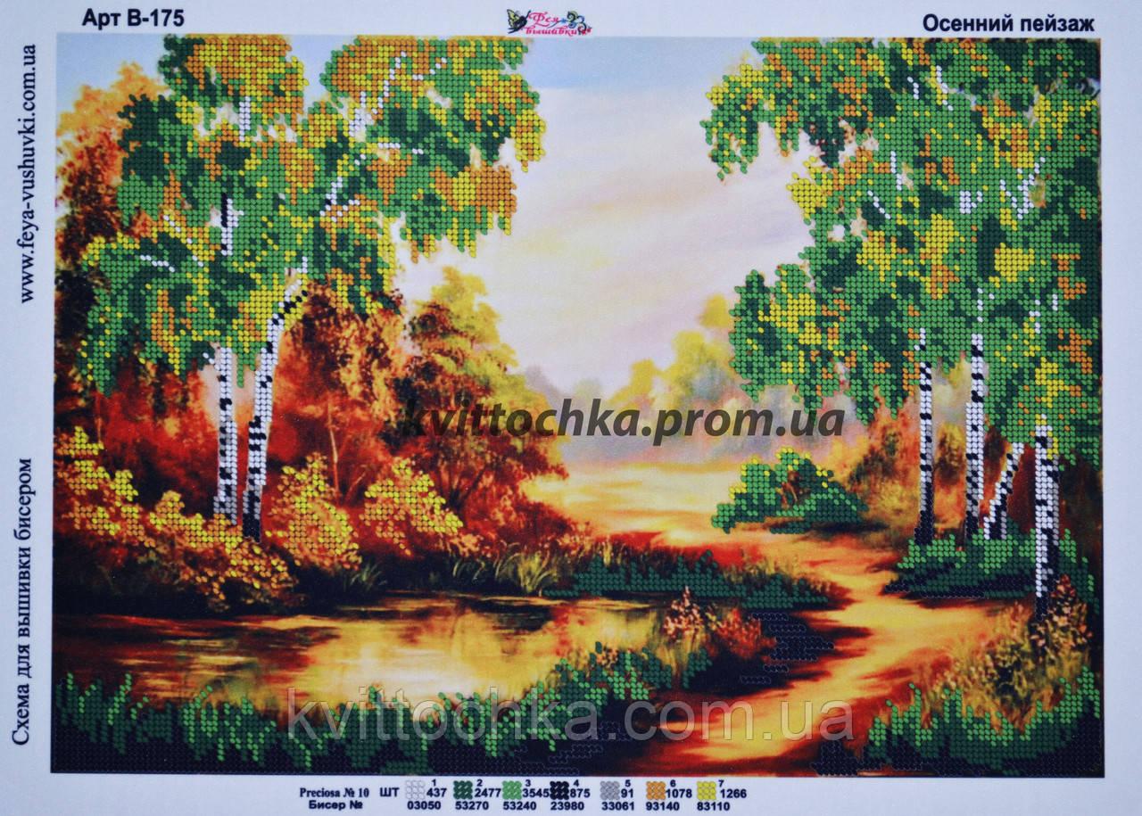 """Схема для вышивания бисером """"Осенний пейзаж"""""""