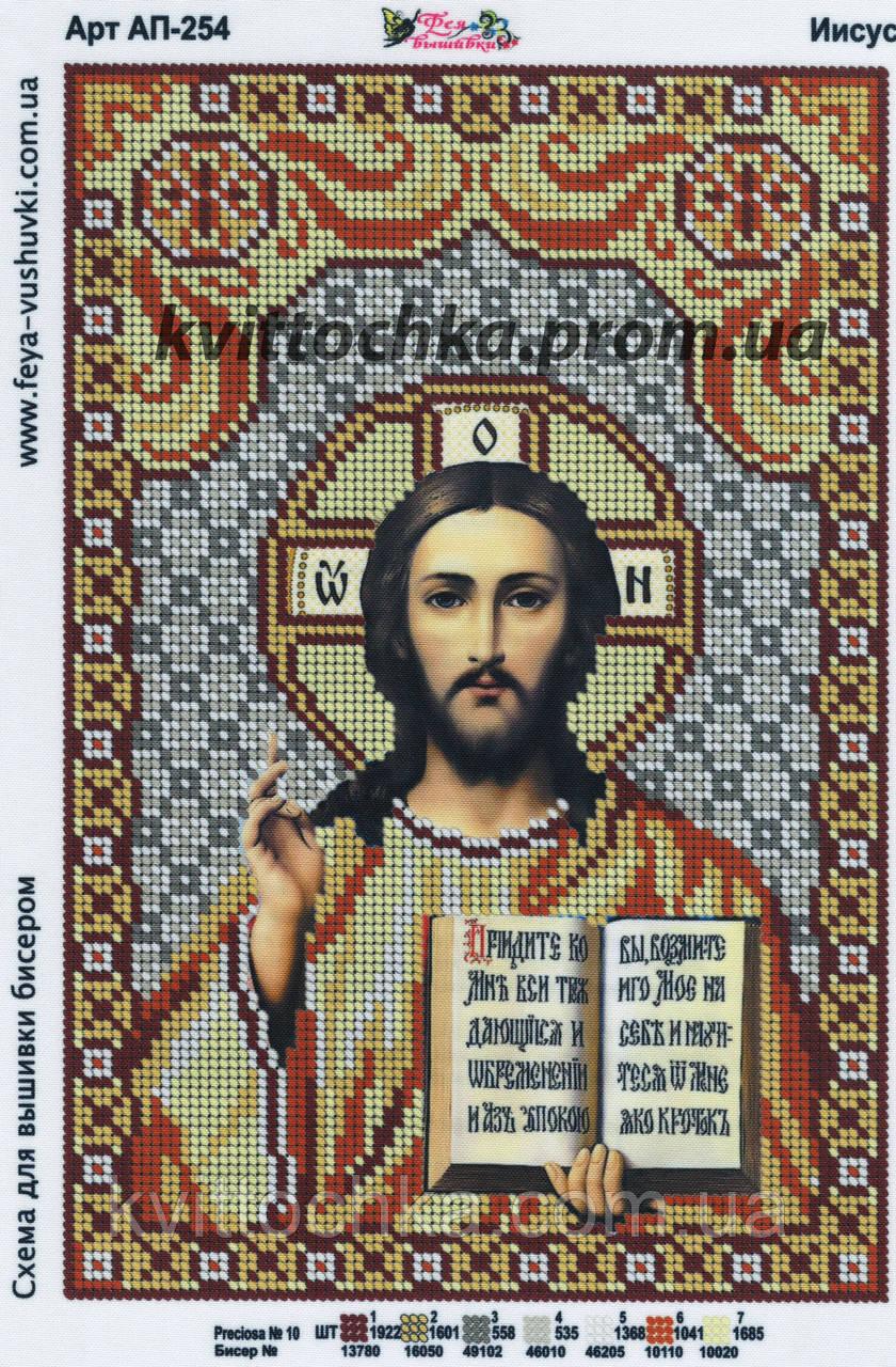 """Схема для вышивания бисером """"Иисус"""""""