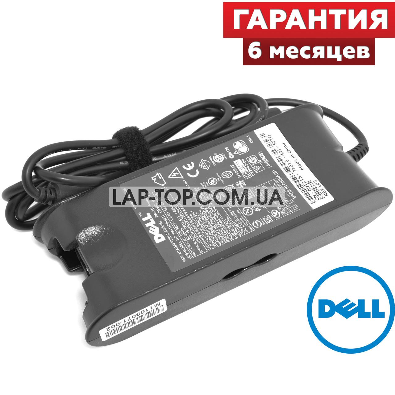 Блок питания для ноутбука DELL 19.5V 4.62A 90W 7.4*5.0