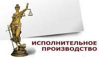 Представление интересов на стадии исполнения судебных решений