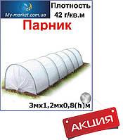 Парник мини теплица 3 метра 42 г/кв м (точная плотность)