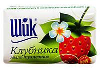 Мыло туалетное Шик Клубника - 70 г.