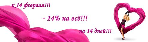 День Святого Валентина приближается.....Скидки на все товары!