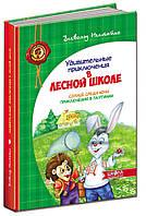 Удивительные приключения в лесной школе, 1 книга. Нестайко В.