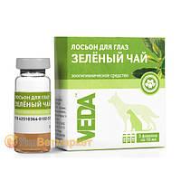 Лосьон для глаз Зеленый чай зоогигиеническое средство, 3 фл. по 10 мл, Веда