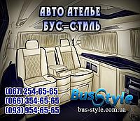 Комплексное переоборудование микроавтобусов, автобусов, спецтранспорта, домов на колесах, мобильных офисов.