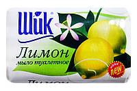 Мыло туалетное Шик Лимон - 70 г.