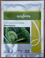 Семена ранней капусты ДЖЕТОДОР F1. Упаковка 2500 семян. Производитель Syngenta.