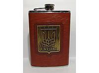 Фляга Украина 270 мл F4-26, карманная фляжка для алкоголя