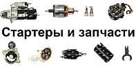 Cтартер Opel. Бендикс, втягивающее, соленоид, редуктор, ротор, якорь, щетки стартера на Опель.