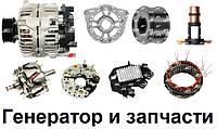 Генератор Opel. Шкив, обгонная муфта, реле зарядки, диодный мост, ротор генератора на Опель.
