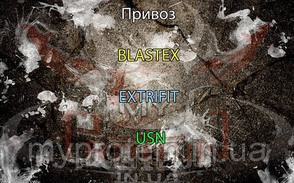 Поступление: BLASTEX, EXTRIFIT, USN.