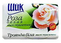 Мыло туалетное Шик Роза белая - 70 г.