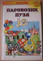 "Паровозик Пузя ""Серія Сонечко"""