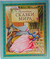 Сказки Волшебные сказки мира 93389 Махаон Россия