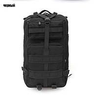 Военный Тактический Рюкзак вместимость 38 литров