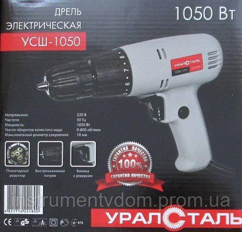Шуруповерт сетевой Уралсталь 1050 Вт (дрель электрическая)
