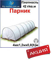 Парник мини теплица 4 метра 42 г/кв м (точная плотность)