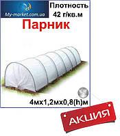 Парник 4 метра (мини-теплица) 42 г/кв м