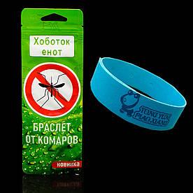 Браслет от комаров Хоботок Енот