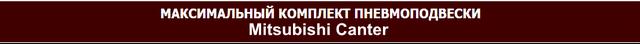 Установить пневмоподвеску Мицубиси Кантер, пневмоподвеска Мицубиси Кантер усиление рессор и установка дополнительной пневмоподвески Мицубиси Кантер
