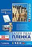 Самоклеящаяся матовая прозрачная пленка для лазерной печати, А4, 56 г/м2, 25 листов