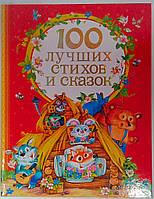 100 лучших стихов и сказок 85241 Росмэн Россия