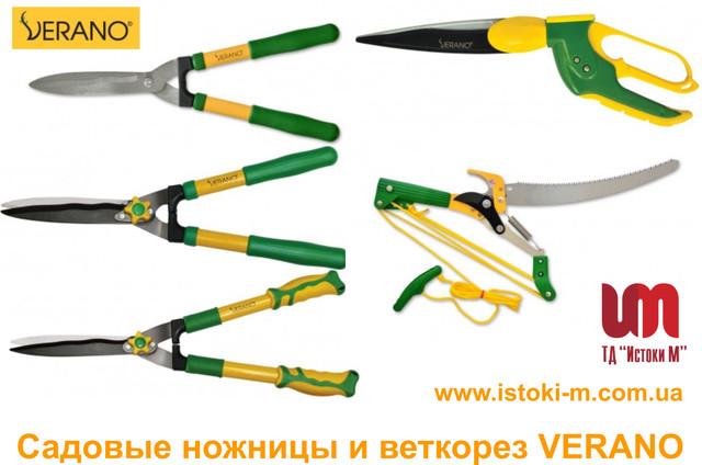 веткорез verano_все для сада и огорода_инструмент для ухода за садом и огородом