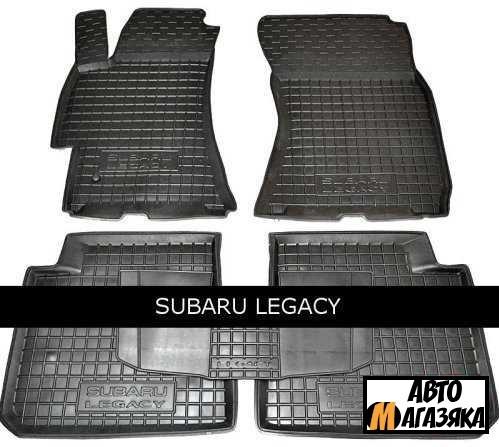 Коврики полиуретановые для Subaru Legacy  (2004-2010) (Avto-Gumm)