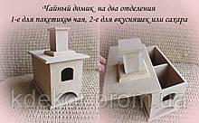 Печка (Чайный домик) заготовка для декупажа и декора